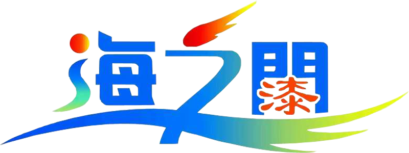 台州市海之门漆业有限公司